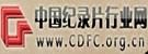 中国记录片协会