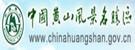 黄山风景区管委会