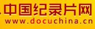 中国纪录片网