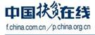 中国扶贫在线网