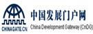 中国发展门户网
