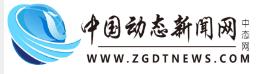 中国动态新闻网